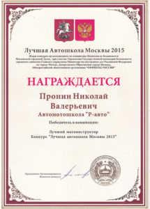 """Мотошкола """"ХочуМото"""" Москва"""